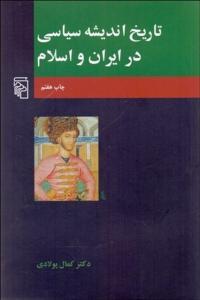 تاريخ انديشه سياسي در ايران و اسلام نویسنده کمال پولادی